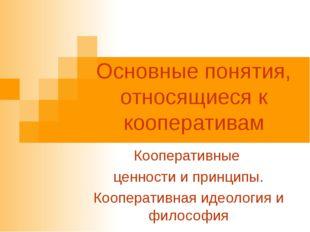 Основные понятия, относящиеся к кооперативам Кооперативные ценности и принцип