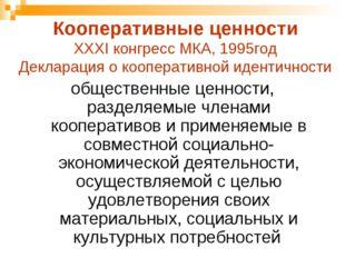 Кооперативные ценности ХХХI конгресс МКА, 1995год Декларация о кооперативной