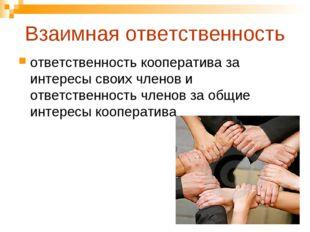 Взаимная ответственность ответственность кооператива за интересы своих членов