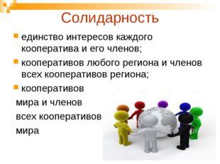 Солидарность единство интересов каждого кооператива и его членов; кооперативо