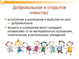 Добровольное и открытое членство вступление в кооператив и выбытие из него —