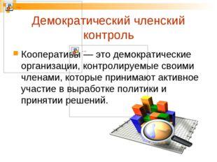 Демократический членский контроль Кооперативы — это демократические организа