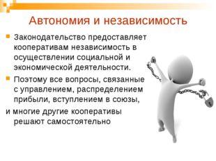 Автономия и независимость Законодательство предоставляет кооперативам незави