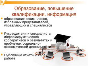 Образование, повышение квалификации, информация образование своих членов, из