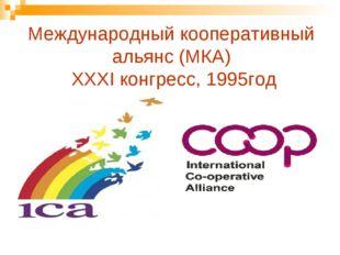 Международный кооперативный альянс (МКА) ХХХI конгресс, 1995год
