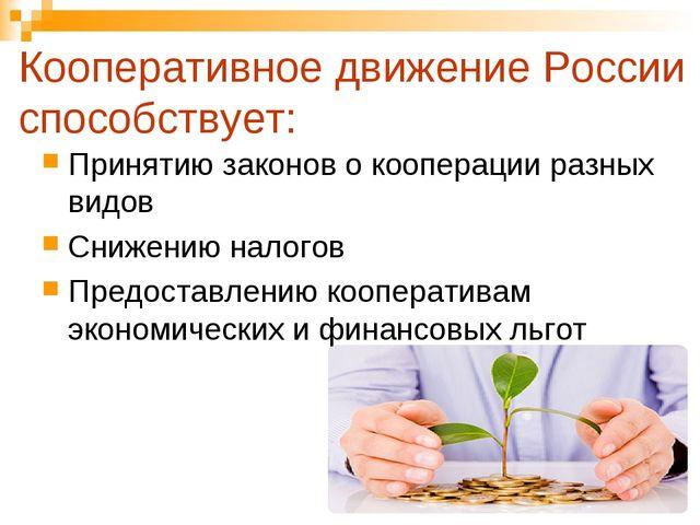Кооперативное движение России способствует: Принятию законов о кооперации раз...