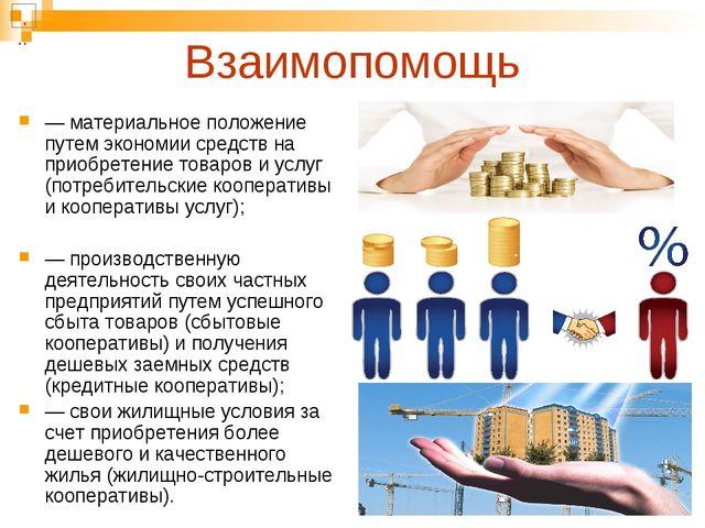 Взаимопомощь — материальное положение путем экономии средств на приобретение...