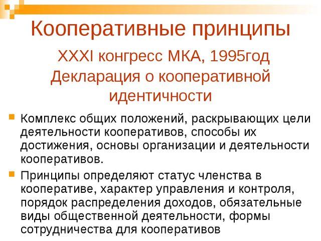 Кооперативные принципы ХХХI конгресс МКА, 1995год Декларация о кооперативной...