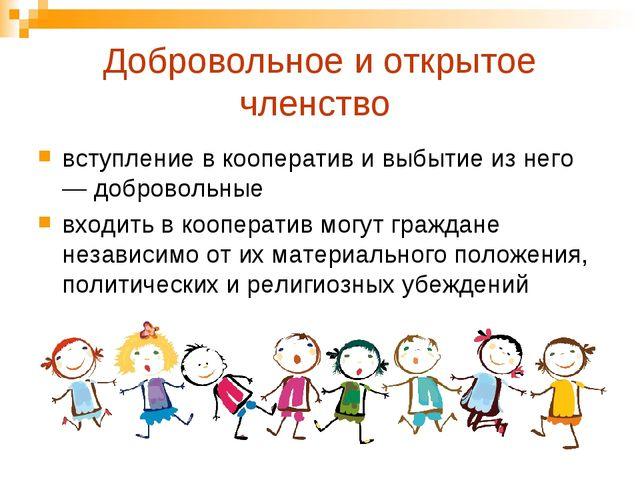 Добровольное и открытое членство вступление в кооператив и выбытие из него —...