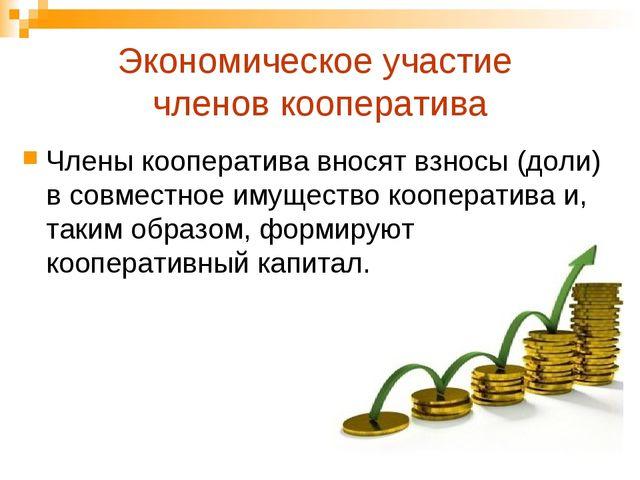 Экономическое участие членов кооператива Члены кооператива вносят взносы (дол...