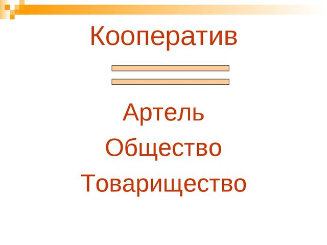 Кооператив Артель Общество Товарищество