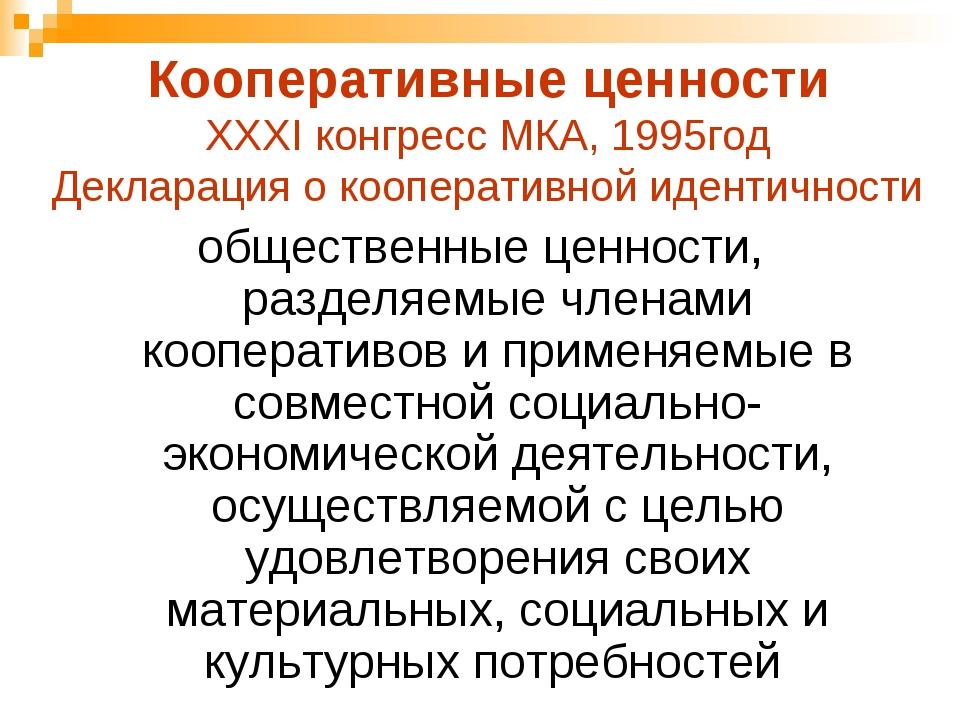 Кооперативные ценности ХХХI конгресс МКА, 1995год Декларация о кооперативной...