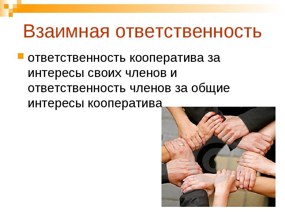 Взаимная ответственность ответственность кооператива за интересы своих членов...