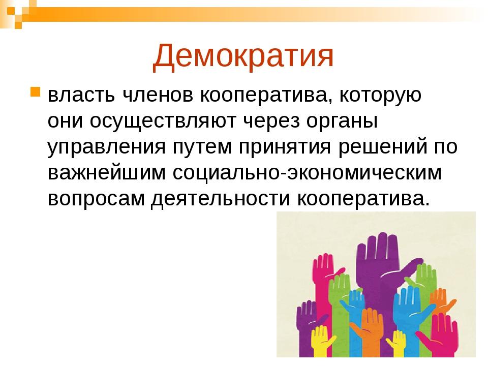 Демократия власть членов кооператива, которую они осуществляют через органы у...
