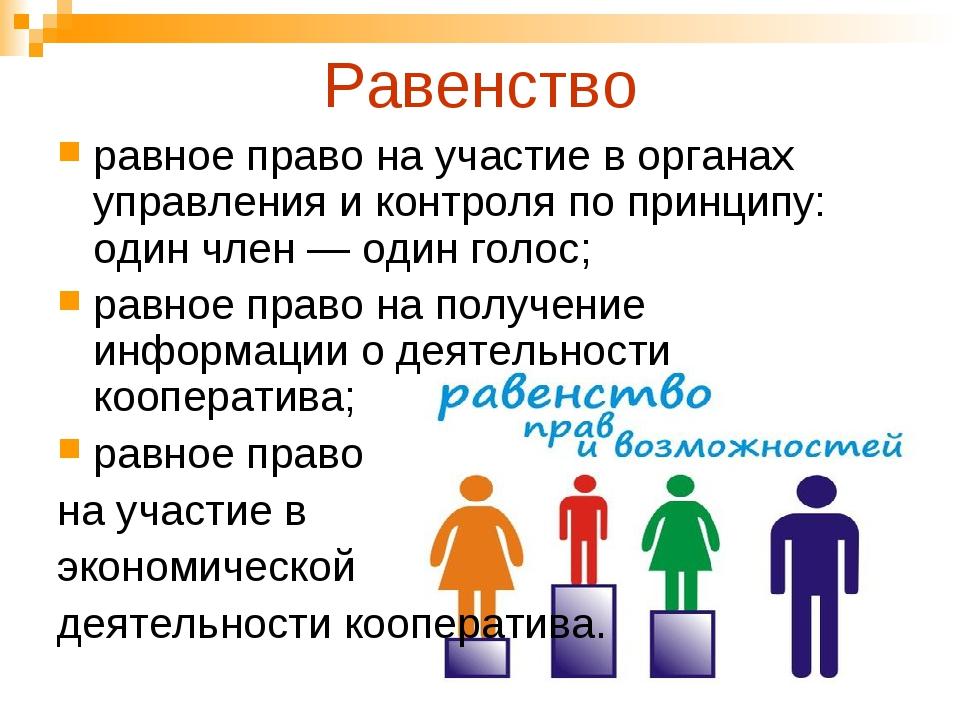 Равенство равное право на участие в органах управления и контроля по принципу...