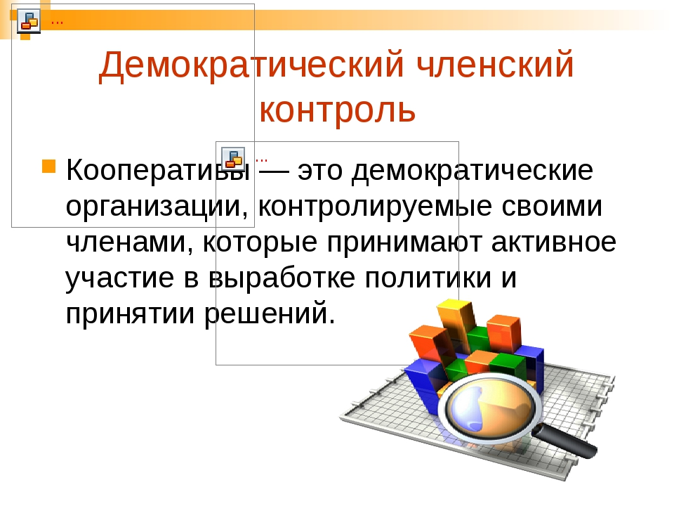 Демократический членский контроль Кооперативы — это демократические организа...