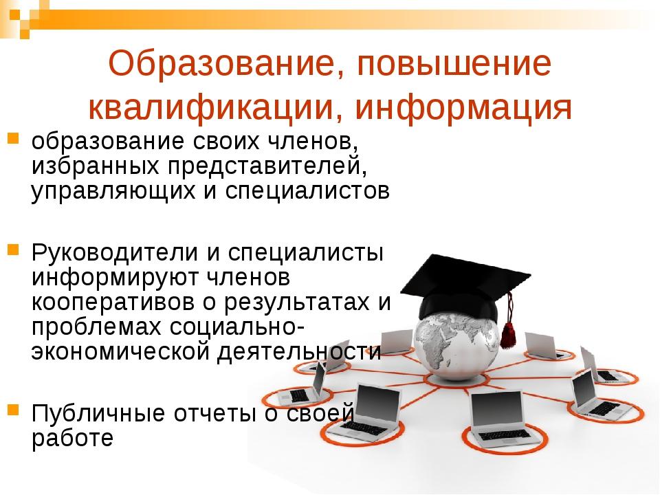 Образование, повышение квалификации, информация образование своих членов, из...
