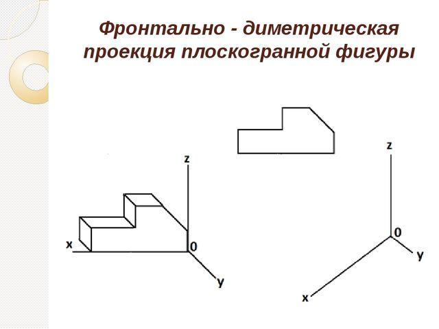 Фронтально - диметрическая проекция плоскогранной фигуры