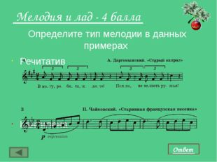 Метр и ритм – 2 балла В музыке метр обозначается: В сантиметрах В литрах Раз