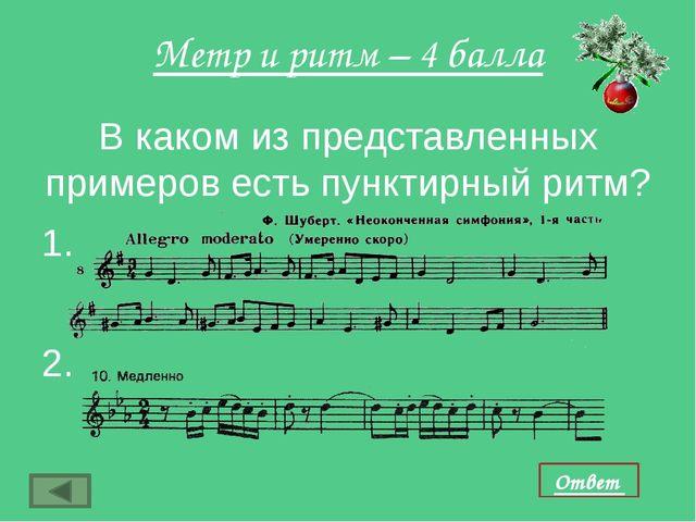 Темп и динамика – 4 балла Для обозначения темпа и динамики в музыке использую...
