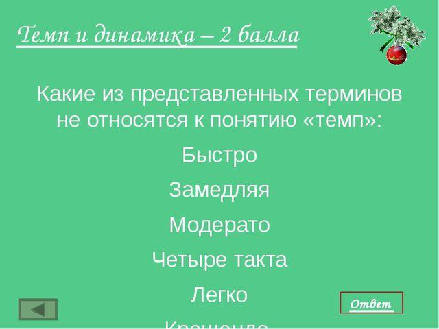Гармония и фактура - 5 баллов Определите на слух вид фактуры: Аккордовая Поли...