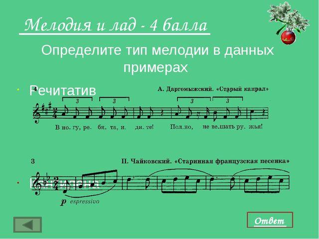 Метр и ритм – 2 балла В музыке метр обозначается: В сантиметрах В литрах Раз...