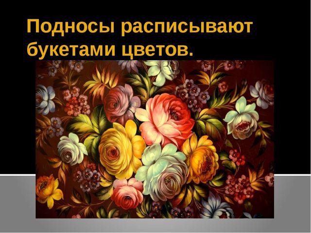 Подносы расписывают букетами цветов.