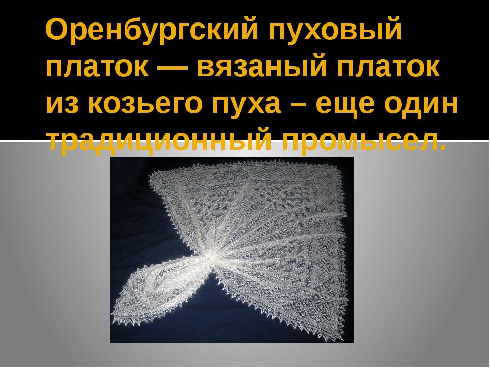 Оренбургский пуховый платок — вязаный платок из козьего пуха – еще один тради...