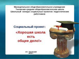 Муниципальное общеобразовательное учреждение Тазовская средняя общеобразоват