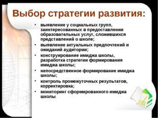 Выбор стратегии развития: выявление у социальных групп, заинтересованных в пр
