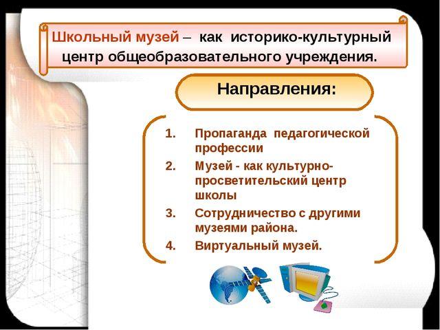Школьный музей – как историко-культурный центр общеобразовательного учрежден...