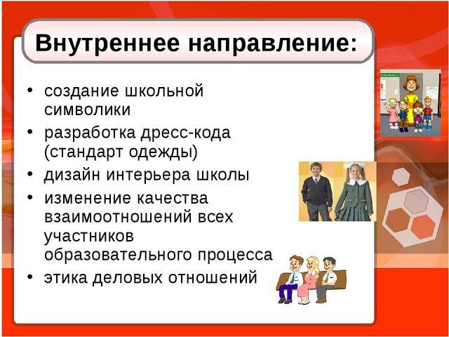 Внутреннее направление: создание школьной символики разработка дресс-кода (ст...