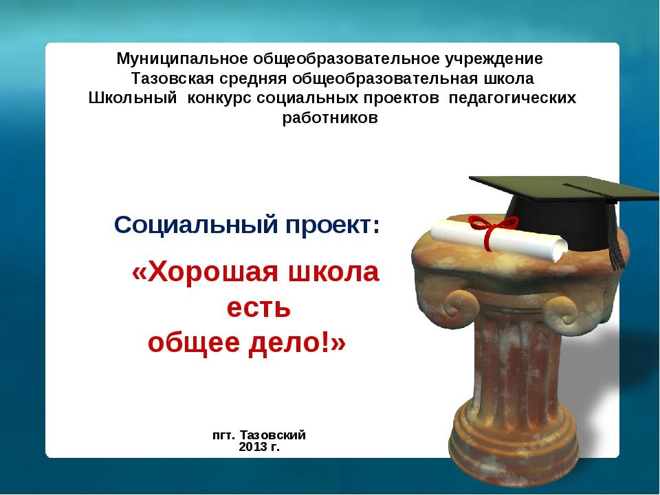 Муниципальное общеобразовательное учреждение Тазовская средняя общеобразоват...
