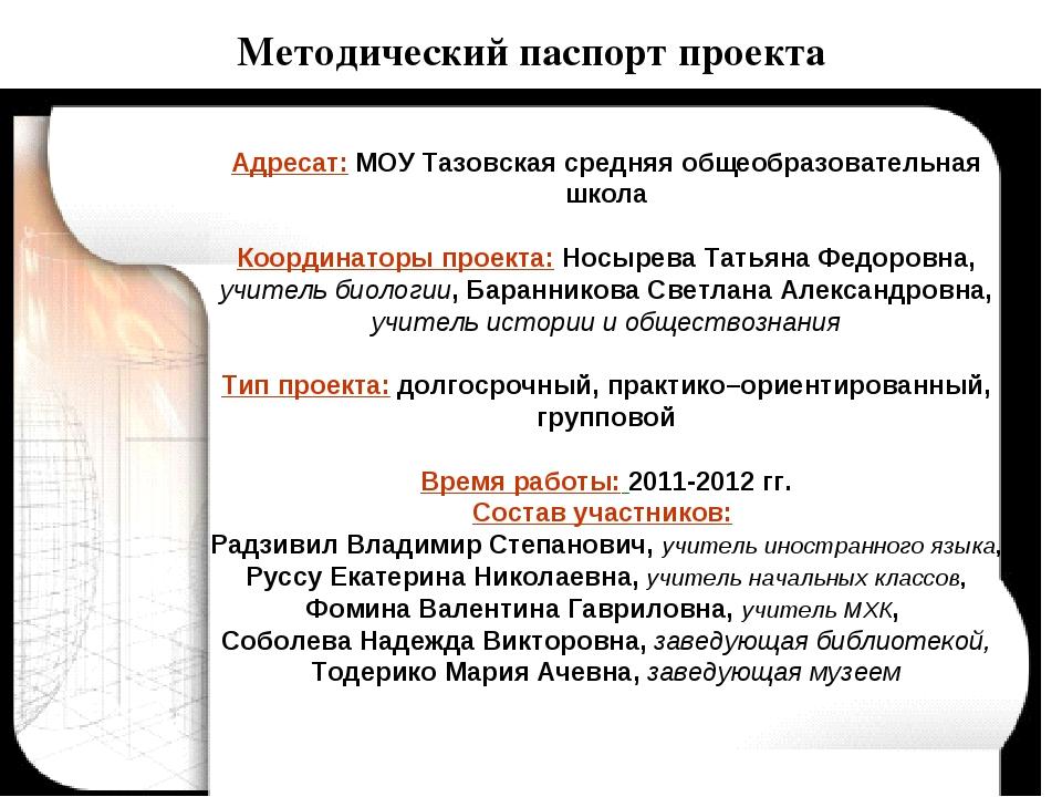 Методический паспорт проекта Адресат: МОУ Тазовская средняя общеобразовательн...