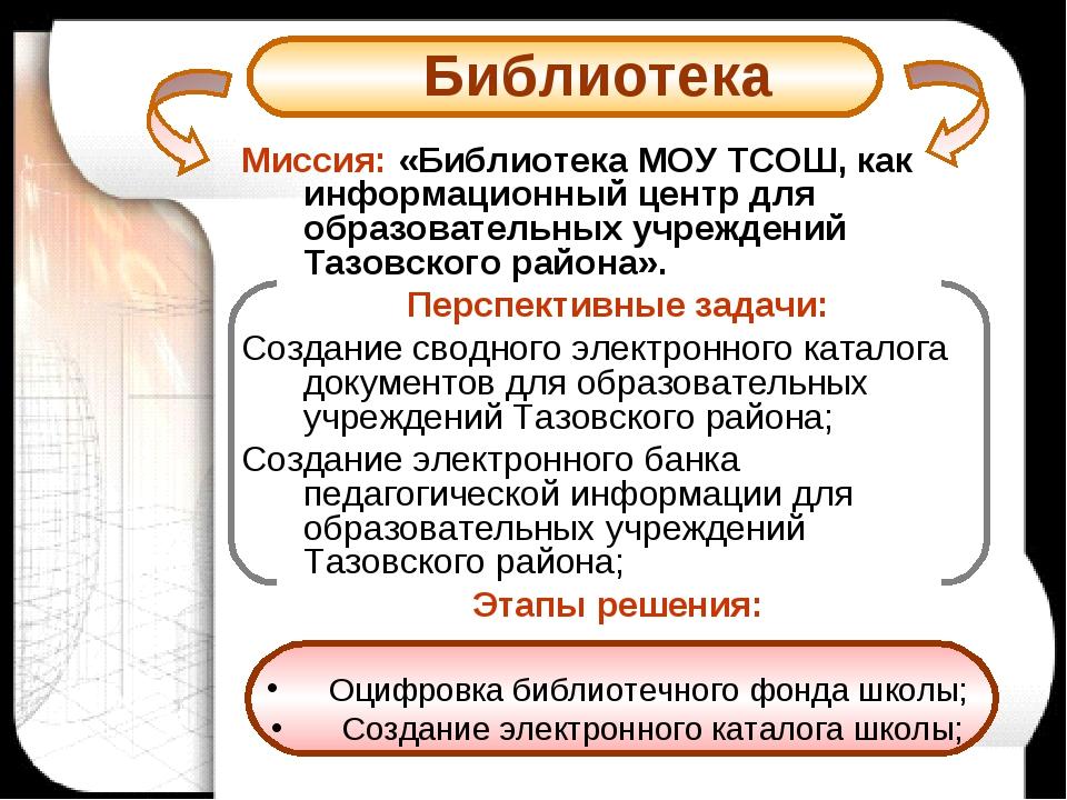 Библиотека Миссия: «Библиотека МОУ ТСОШ, как информационный центр для образов...