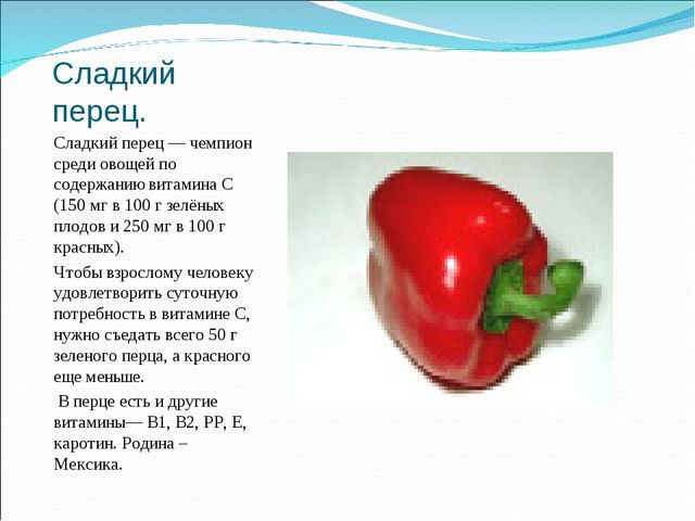 Сладкий перец. Сладкий перец — чемпион среди овощей по содержанию витамина С...