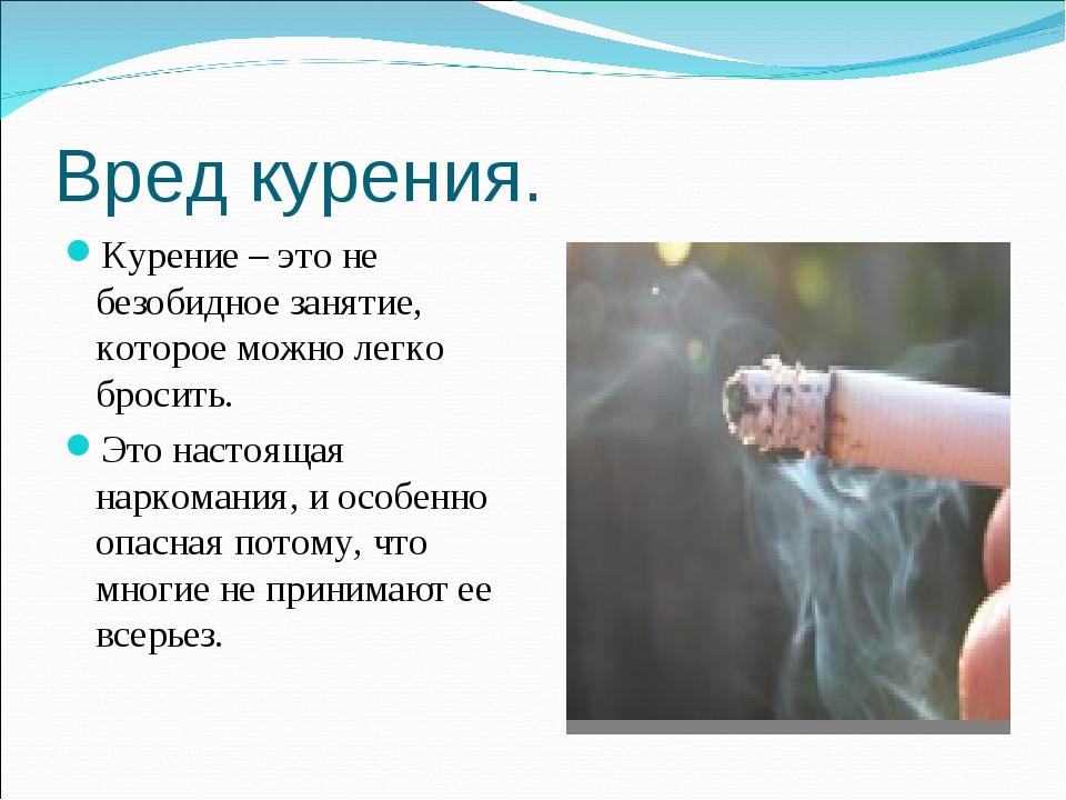 Вред курения. Курение – это не безобидное занятие, которое можно легко бросит...