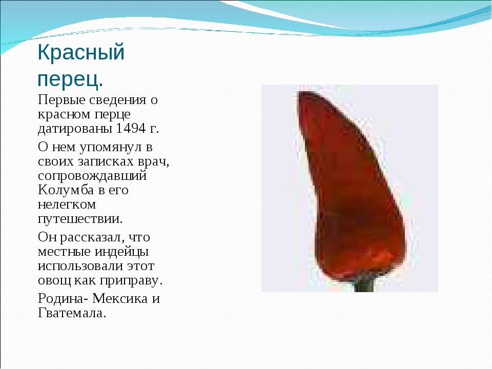 Красный перец. Первые сведения о красном перце датированы 1494 г. О нем упомя...
