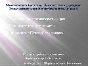 Муниципальное бюджетное образовательное учреждение Воскресенская средняя обще