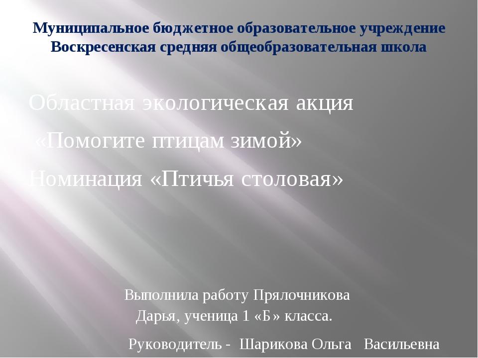 Муниципальное бюджетное образовательное учреждение Воскресенская средняя обще...