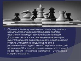 Обратимся к самому «математическому» виду спорта – шахматам! Небольшая шахма