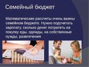 Семейный бюджет Математические рассчеты очень важны семейном бюджете. Нужно п