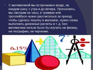 C математикой мы встречаемся везде, на каждом шагу, с утра и до вечера. Прос