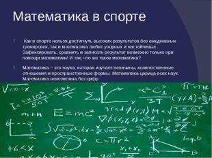 Математика в спорте Как в спорте нельзя достигнуть высоких результатов без еж