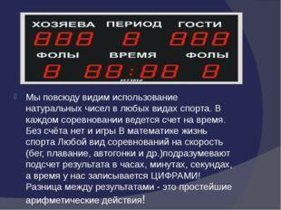 Мы повсюду видим использование натуральных чисел в любых видах спорта. В каж