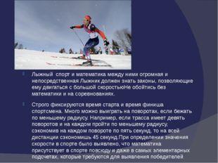 Лыжный спорт и математика между ними огромная и непосредственная Лыжник долж