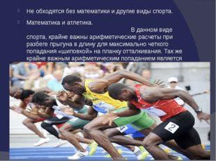 Не обходятся без математики и другие виды спорта. Математика и атлетика. В д