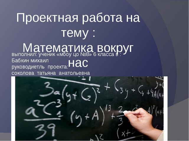 выполнил: ученик «мбоу цо №8» 6 класса в : Бабкин михаил руководиетль проекта...