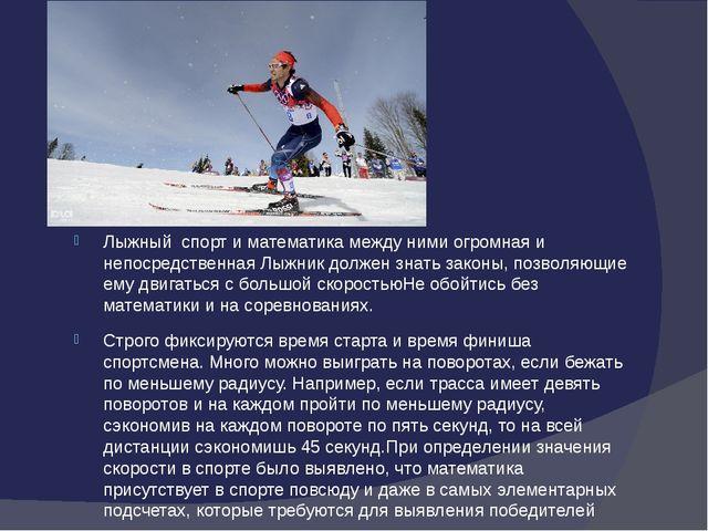 Лыжный спорт и математика между ними огромная и непосредственная Лыжник долж...
