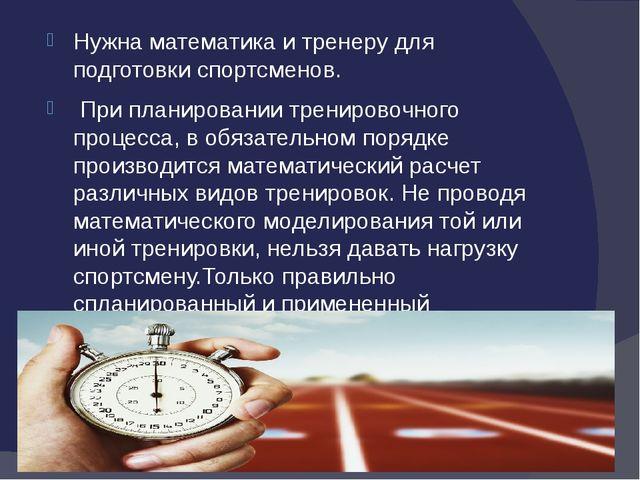 Нужна математика и тренеру для подготовки спортсменов. При планировании трен...